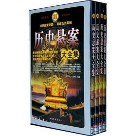 历史悬案大全集(全四册)