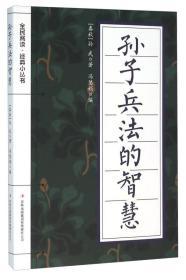 (17核心书目)全民阅读·经典小丛书--孙子兵法的智慧(双色)