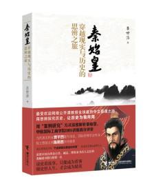 秦始皇-穿越现实与历史的思辩之旅 吕世浩 接力出版社 9787544838337