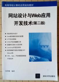 网站设计与Web应用开发技术 第二版  高等学校计算机应用规划教材