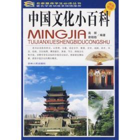 中国文化小百科(彩图版)
