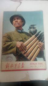 解放军画报 1963年第9期 【书内少第3、4页】39号