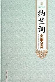 纳兰词全编全赏 清 纳兰性德 聂菁菁 中国华侨出版社 9787511339041