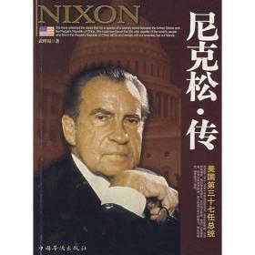 尼克松·传:美国第三十七任总统