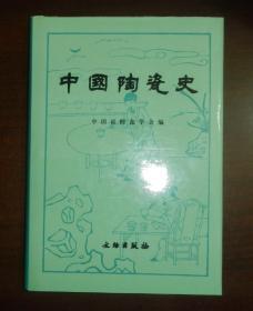中国陶瓷史(16开精装本)五印