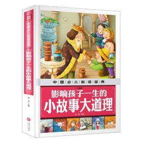 影响孩子一生的小故事大道理(注音版)中国少儿必读金典(从学前到中学,一本就够了!)