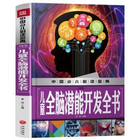 儿童全脑潜能开发全书(注音版)中国少儿必读金典(从学前到中学,一本就够了!)
