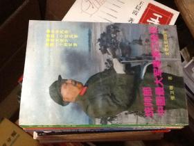 统帅部中国最大军事演习秘录
