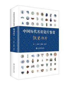 谈瓷侃片:中国历代名窑瓷片鉴赏