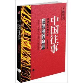 中国往事:上海风云