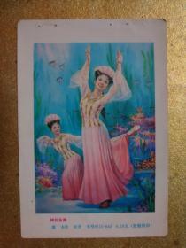 神仙鱼舞  年历年画缩样散页   32开1页