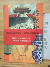藏都神韵-开封千年收藏文化街撷珍(铜版纸彩印一版一印 仅印3000册 )