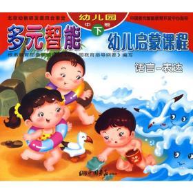 多元智能幼儿启蒙课程:幼儿园中班 下/社会交往(共6册)
