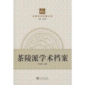中国学术档案大系:茶陵派学术档案武汉大学司马周9787307139749