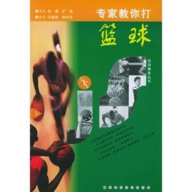 正版二手正版EI2058066 专家教你打篮球【上】运动健身丛书【第2版】(铜9787539026312