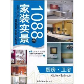 家庭实景1088例:厨房·卫浴