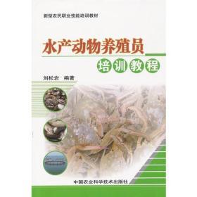 水产动物养殖员培训教程
