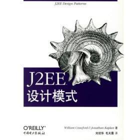 J2EE设计模式