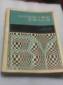 16位微型计算机原理与应用