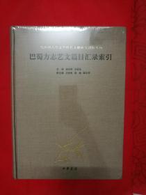 巴蜀方志艺文篇目汇录索引