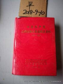 中国共产党山西省襄汾县组织史资料1927-1991 品如图免争议