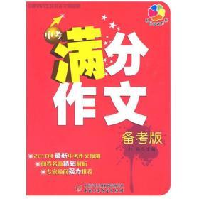 中国初中生获奖作文精品廊——中考满分作文(备考版)