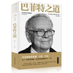 巴菲特之道(人生金书·祼背)从零开始读懂金融学经济学投资理财学股票入门基础知识原理证券期货市场技术分析金融书籍