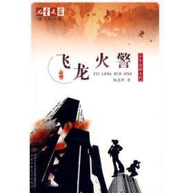 飞龙火警:少年侦探系列