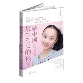 做中国最High的孩子