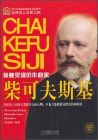 世界名人非常之路——接触灵魂的作曲家  柴可夫斯基