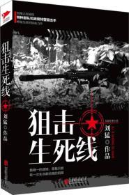 刘猛作品:狙击生死线(2019)