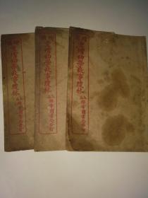绘图重增幼学故事琼林一,二,三卷