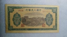 第一套人民币 伍拾元纸币 编号5837011