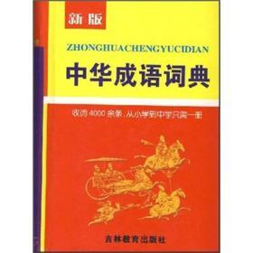 中华成语词典吉林教育出版社9787538347906