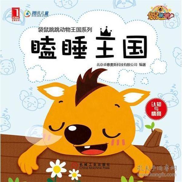 袋鼠跳跳动物王国系列 瞌睡王国
