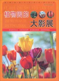 直通科普大世界阅读丛书·科学知识游览车:植物园的大影展