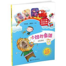 幼儿文学阅读启蒙名家绘本--小班的童话(下)