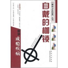 《精神卫生科普》丛书--自戴的枷锁