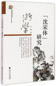 """""""沈宋体""""研究"""