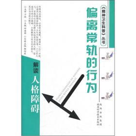《精神卫生科普》丛书:偏离常轨的行为·解读人格障碍