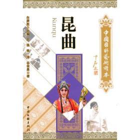 昆曲:中国国粹艺术读本