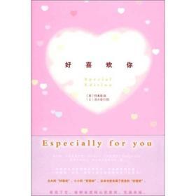日本热门礼品书:好喜欢你
