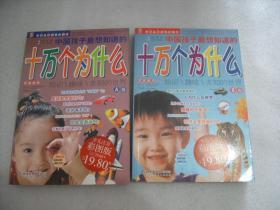 中国孩子最想知道的十万个为什么(AB卷两册)【122】