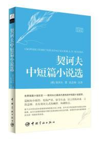契诃夫中短篇小说选 俄汉对照全译本