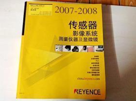 传感器影像系统测量仪器及显微镜2007-2008(包邮)