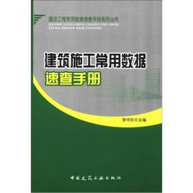 建设工程常用数据速查手册系列丛书:建筑施工常用数据速查手册