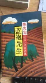 蓝袍先生(陈忠实获奖小说自选集)
