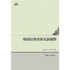 攻玉文丛:韩国语教育研究新视野