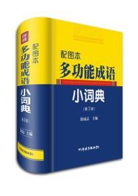 配图本多功能成语小词典(第3版)