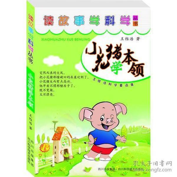 小花猪学本领—读故事学科学丛书